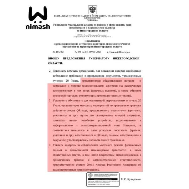 Нижегородский Роспотребнадзор просит ввести в реги...
