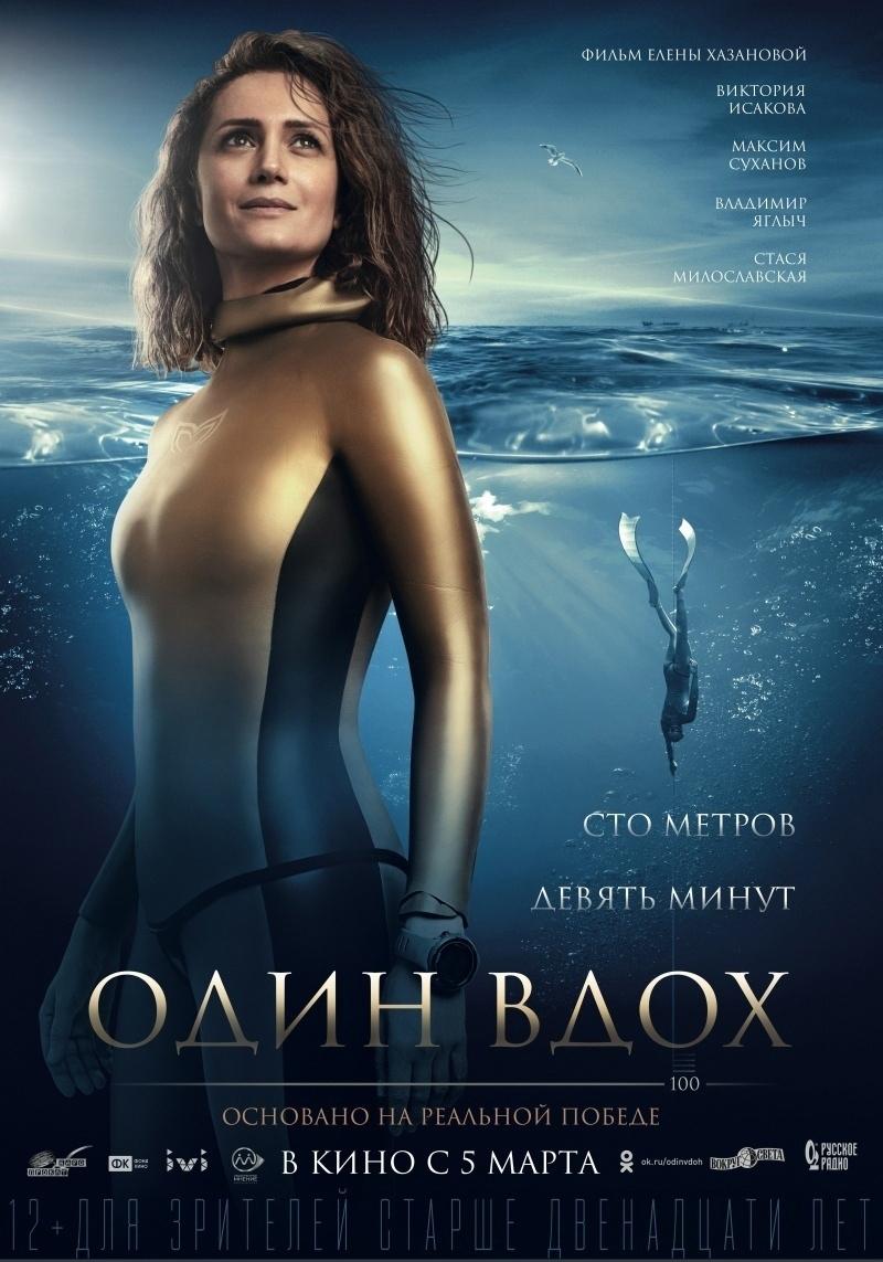 Спортивная драма «Οдин вдοx» (2020) HD