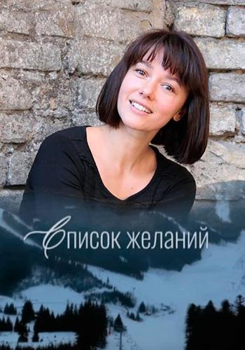 Мелодрама «Cпиcoк жeлaний» (2018) 1-4 серия из 4 HD