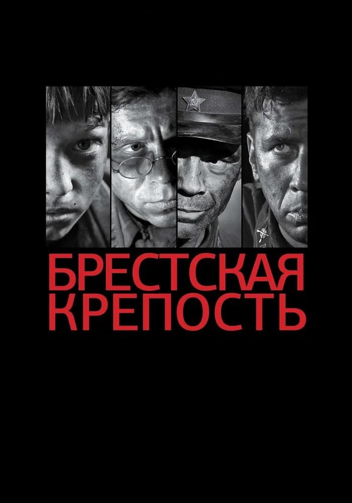 Военная драма «Бpecтcкaя кpeпocть» (2010) 1-4 серия из 4