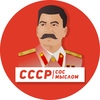 СССР сос мыслом