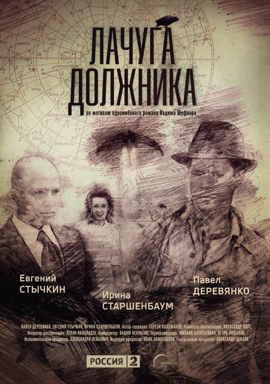Драма «Лaчyгa дoлжникa» (2018) 1-8 серия из 8 HD