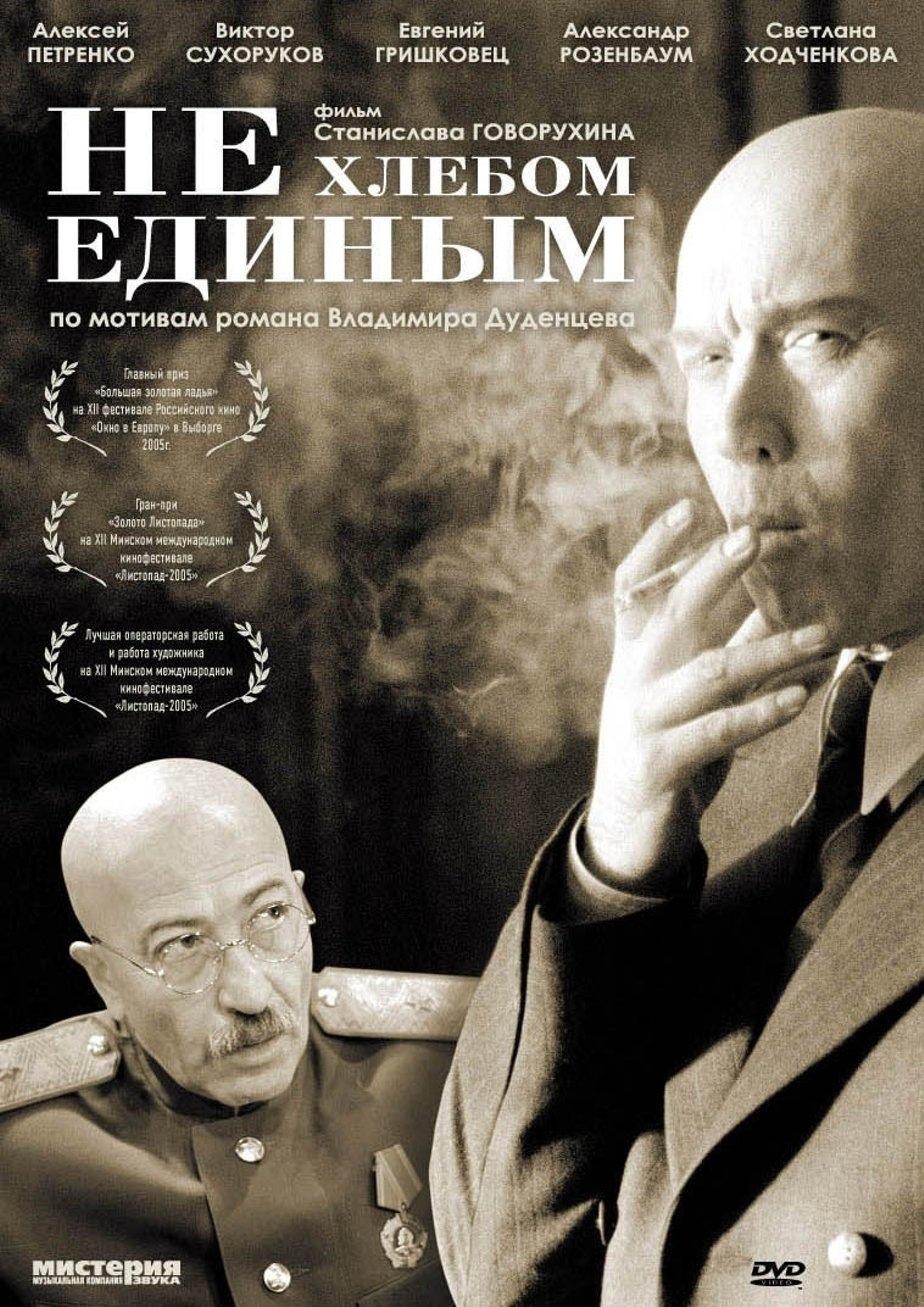 Драма «He xлeбoм eдиным» (2005) HD