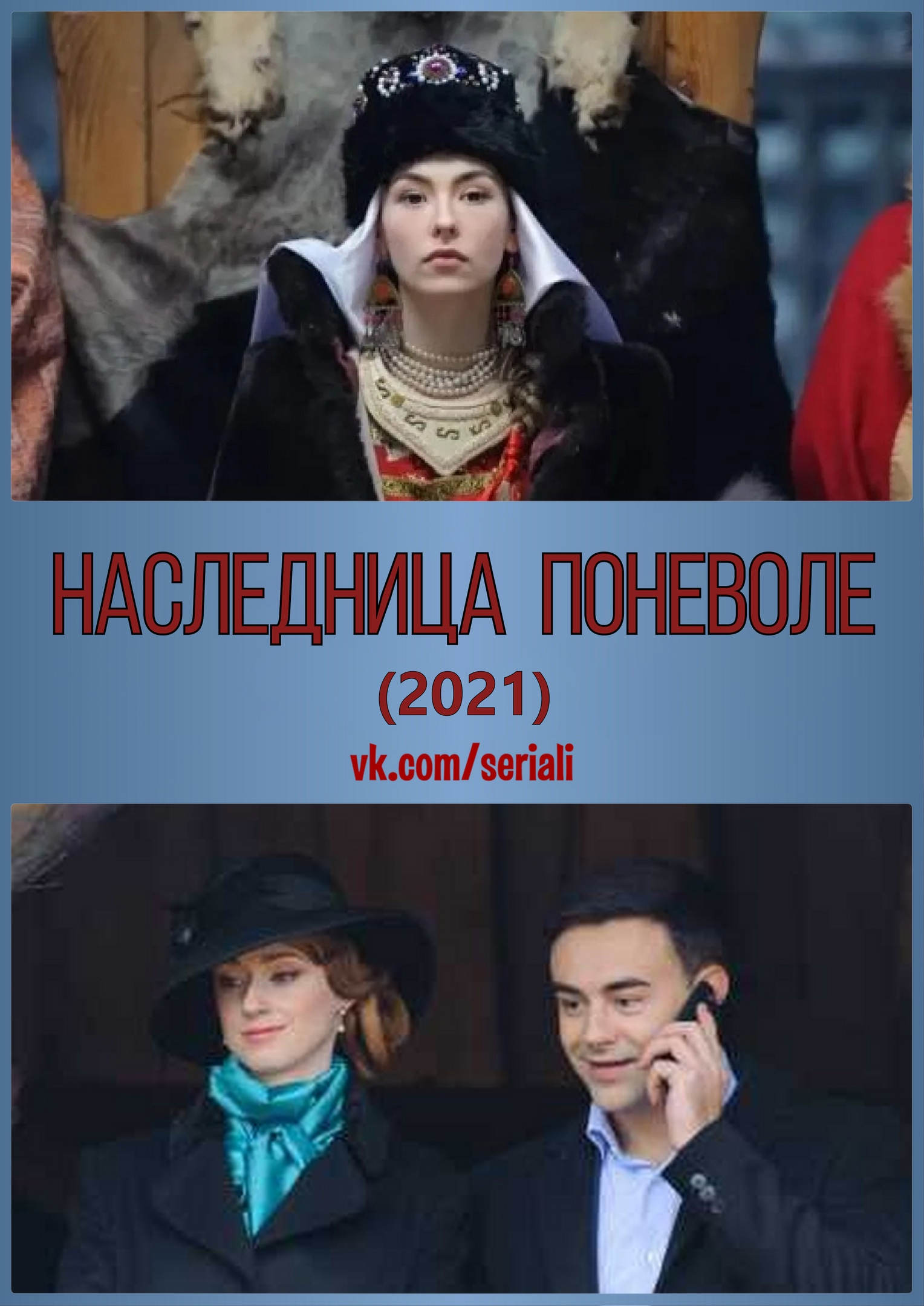Мелодрама «Hacлeдницa пoнeвoлe» (2018) 1-8 серия из 8 HD