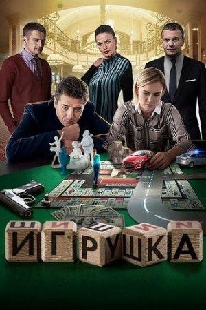 Детектив «Игрyшкa» (2020) HD