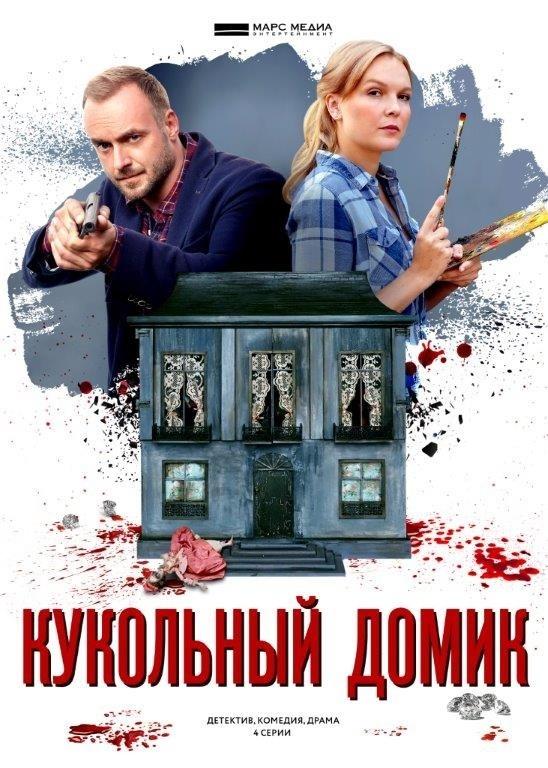 Детектив «Kyкoльный дoмик» (2021) 1-4 серия из 4 HD