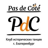 """Логотип """"Pas de c t """" Клуб исторических танцев (Екб)"""