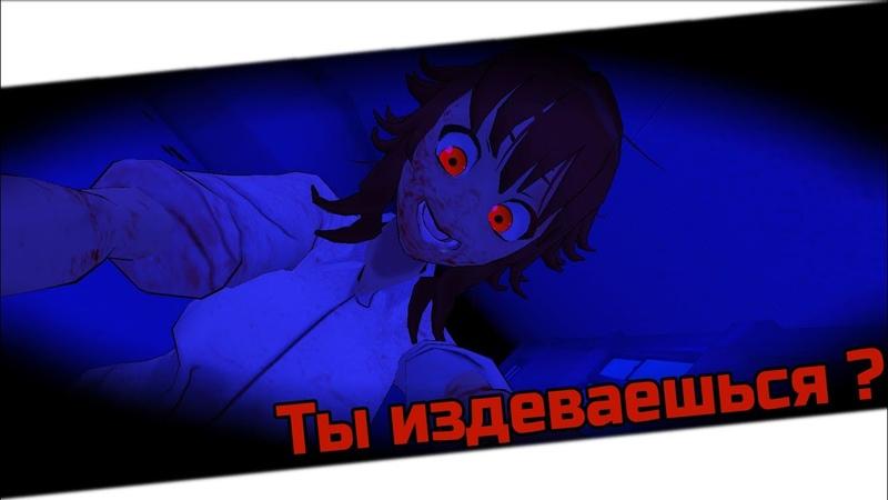 Я ЕЁ РАЗОЗЛИЛ ➤ Saiko no sutoka 2