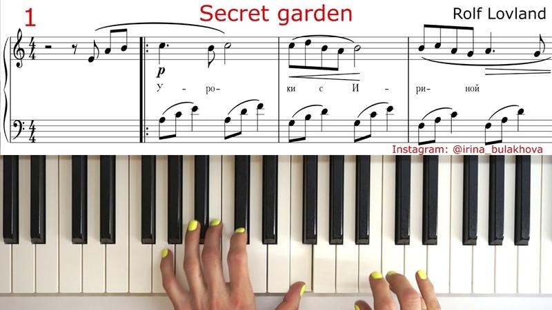 ЛЕГКАЯ ВЕРСИЯ SECRET GARDEN SONG Rolf Lovland Piano EASY VERSION Песня Таинственного Сада Облегченно
