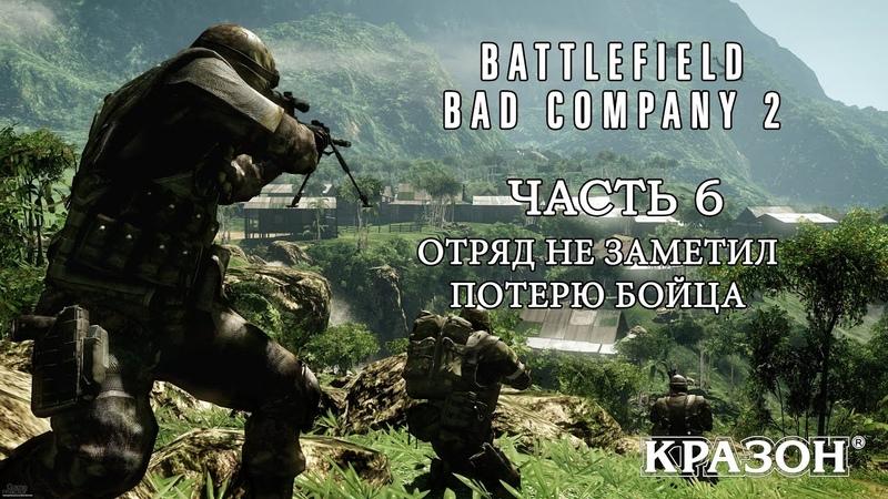 Battlefield Bad Company 2 6 ОТРЯД НЕ ЗАМЕТИЛ ПОТЕРЮ БОЙЦА