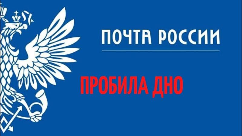 Почта России пробила Дно