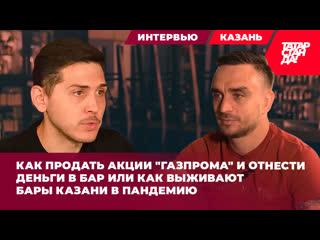 Как выживают бары Казани в пандемию - интервью с основателем бара ReLab Артуром Галайчуком