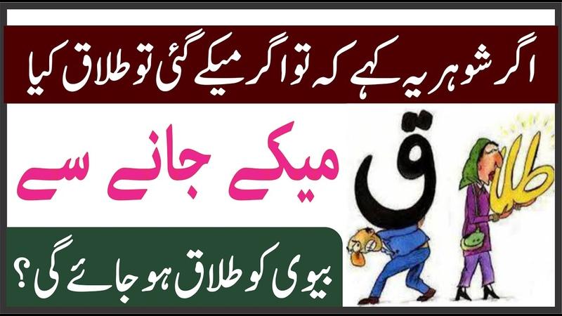 To Agar Meke Gaui To Tujhe Talaq || تو اگر میکے گئی تو طلاق