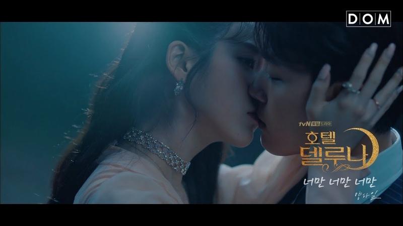 MV 양다일 Yang Da Il Only you 너만 너만 너만 Hotel Del Luna 호텔 델루나 OST Part 4