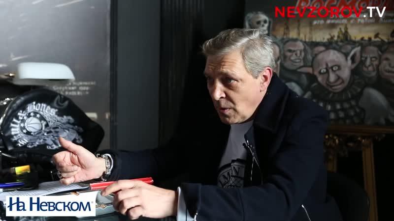 История не наука Невзоров дает интервью изданию На Невском Full HD