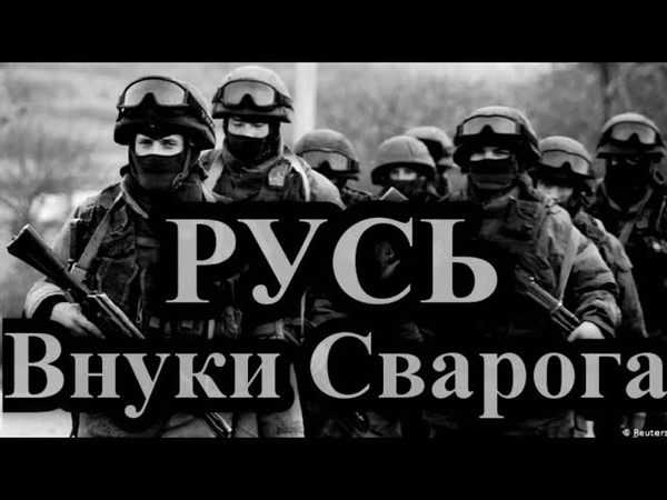 Армия России Внуки Сварога 2020 Russian Army Svarog's Grandchildren 2020