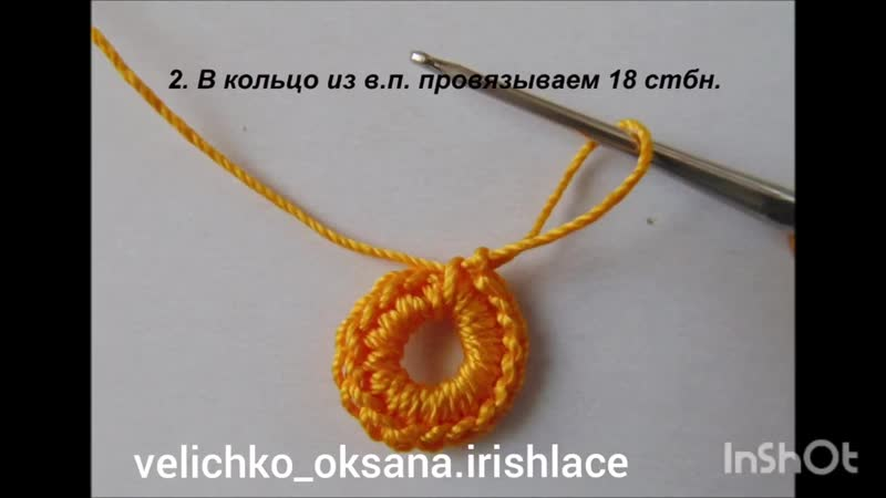 Цветок для ирландского кружева крючком