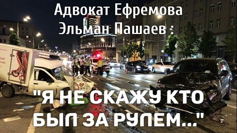 Адвокат Ефремова Я не скажу кто был за рулем