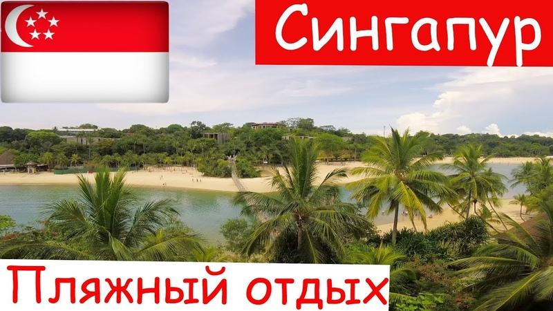 Пляжи Сингапура Остров Сентоза Palawan Beach
