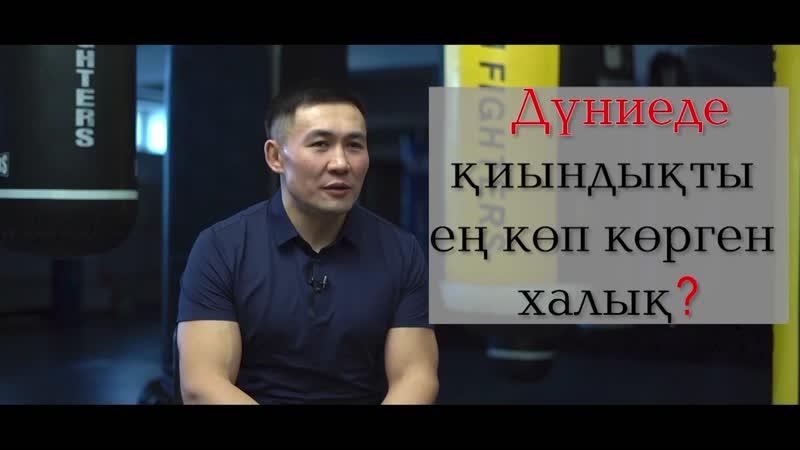 Ардақ Назаров:Дүниеде қиындықты ең көп көрген халық қазақ халқы 1080 X 1920 mp4
