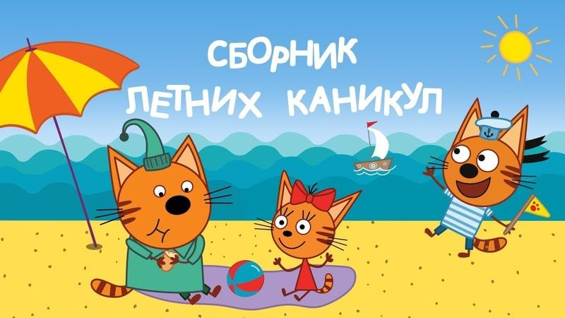 Три Кота Сборник летних каникул Мультфильмы для детей 🐱🌻☀️