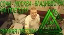 Зимняя поездка на поездах во Владивосток из Сочи через Москву. АНОНС. ЮРТВ 2020 474