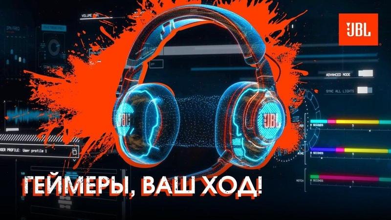 JBL Quantum – геймерские наушники с фирменным звуком JBL