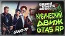 GTA5 GRAND RP / КУБИЧЕСКИЙ ДВИЖ
