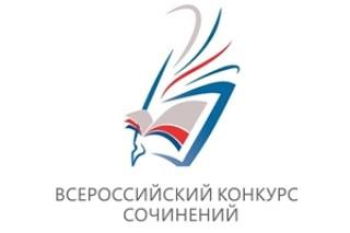 Начался приём заявок на региональный этап Всероссийского конкурса сочинений