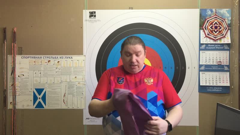 Президент рязанской федерации стрельбы из лука И В Горшков о тренировках в домашних условиях