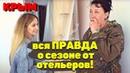 КРЫМ: Когда пустят туристов?«МИНУС 410 000₽,а сезон ещё не начался»: К чему готовятся ОТЕЛЬЕРЫ Крыма