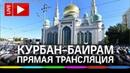 Курбан-Байрам 2020. Священный праздник мусульман! Молитва из Ногинской мечети
