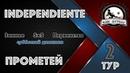 Independientе - Прометей 2 - 5 2 тур Зимнее первенство 2021 Субботний дивизион