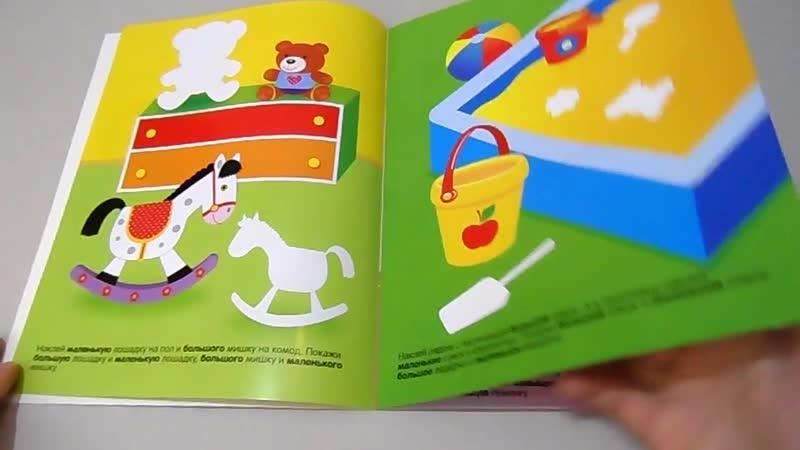 Развивающие наклейки для малышей Большой маленький Мозаика Синтез 7 гном школа