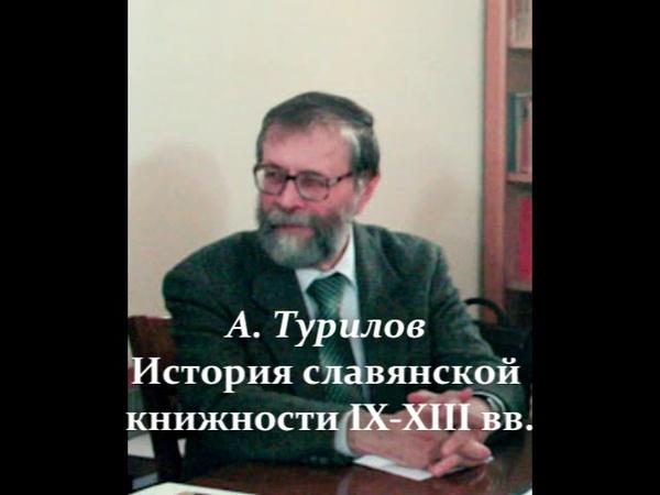 А Турилов История славянской книжности IX XIII вв