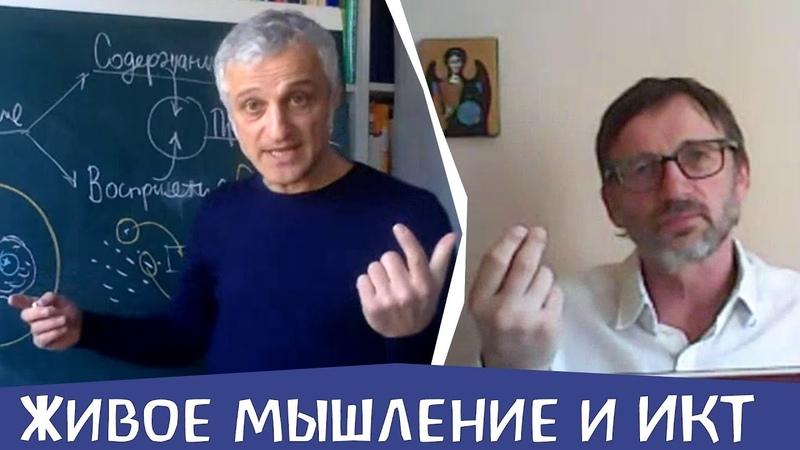 Живое мышление и ИКТ Онлайн лекция Михаил Пицхелаури и Сергей Ивашкин