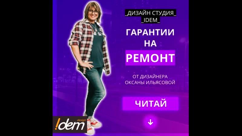 ГАРАНТИЮ НА РЕМОНТ ДИЗАЙН ИНТЕРЬЕРА idem САМАРА
