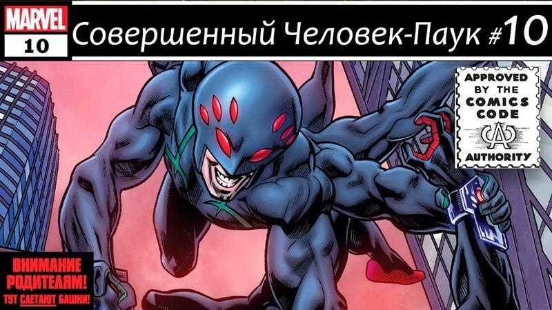Комикс Совершенный Человек Паук 10 Superior Spider Man 10