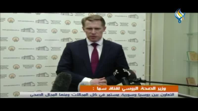 وزير الصحة الروسي لقناة سما التعاون بين روسيا وسورية مستمر في كل المجالات ومنه