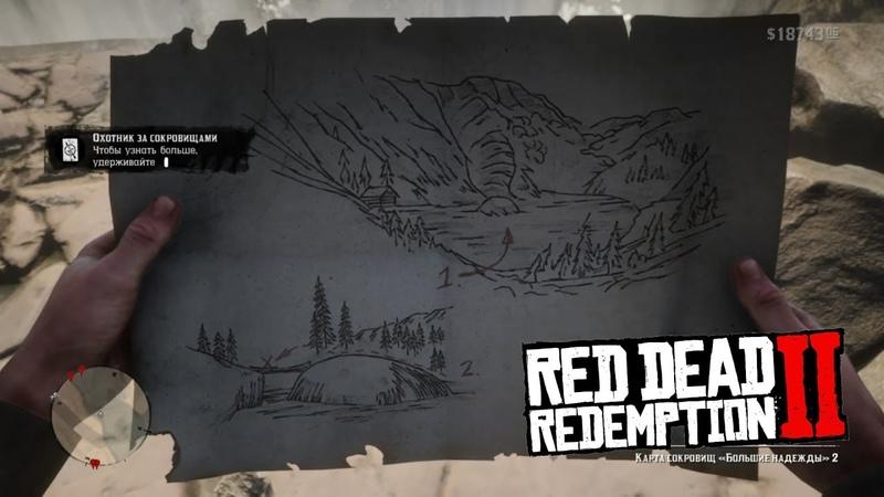 Карта сокровищ Большие надежды в Red Dead Redemption 2