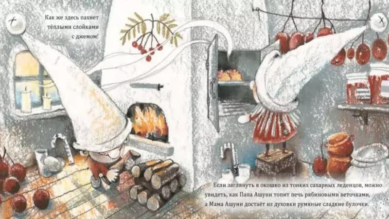 Онлайн-чтения. Панфилова Е. Ашуни. Сказка с рябиновой ветки. Центральная детская библиотека города Мурманска.