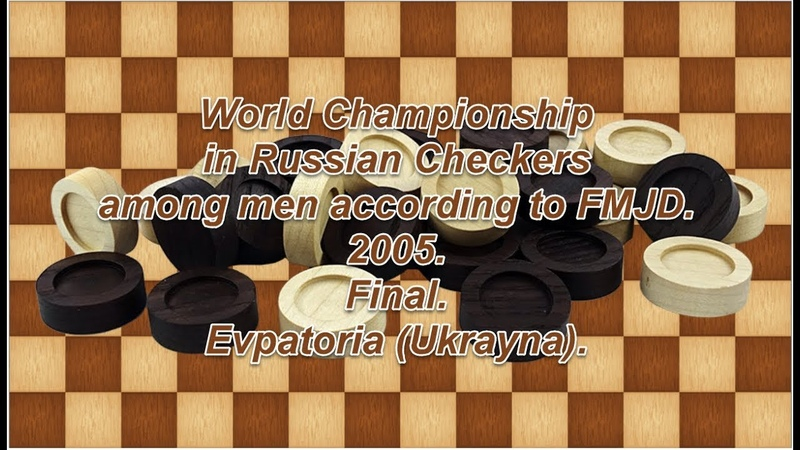 Grebenkin Valeriy UKR Belosheev Sergey UKR World Russian Checkers Men 2005 Final