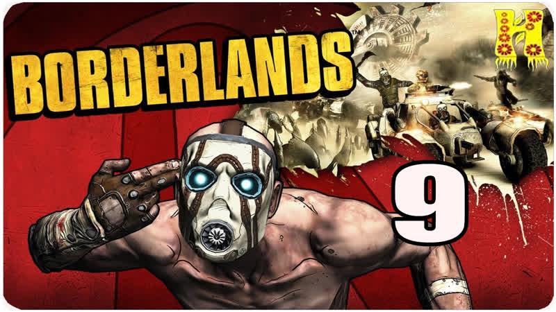 Borderlands Game of the Year Edition Прохождение №9 (КОНЕЦ ИГРЫ)