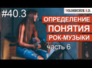 ВЫПУСК № 40 БЛОГА ОПРЕДЕЛЕНИЕ ПОНЯТИЯ РОК-МУЗЫКИ-6. ЧАСТЬ 3-Я