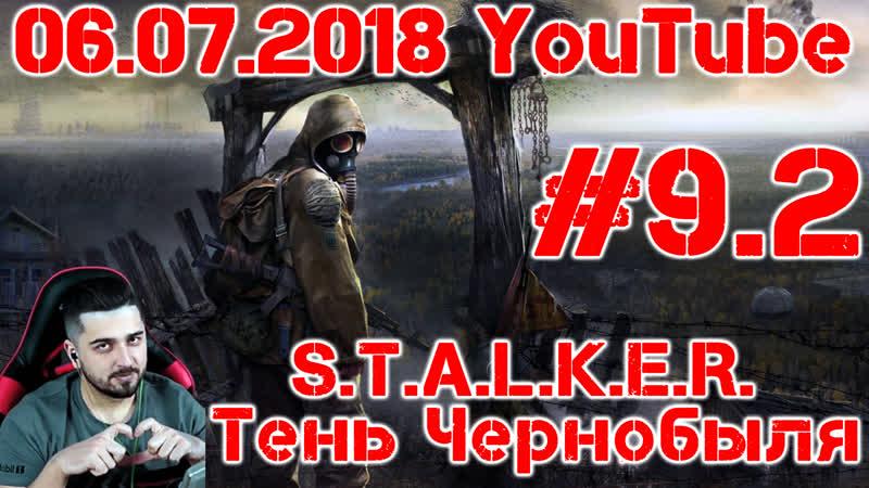 Hard Play ● 06.07.2018 ● YouTube серия ● S.T.A.L.K.E.R. Тень Чернобыля (9.2)