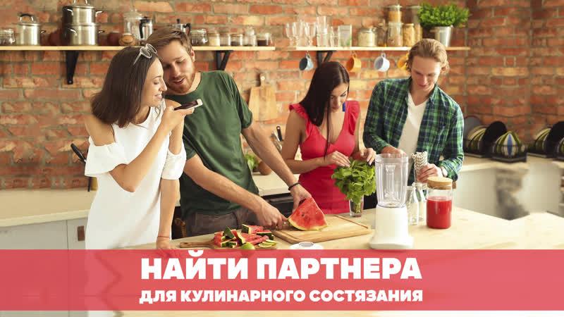 Найти партнера для кулинарного состязания