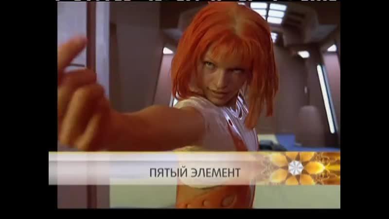 5 Элемент Кино в 21 00 31 12 2007 Анонс CTC 12 2007