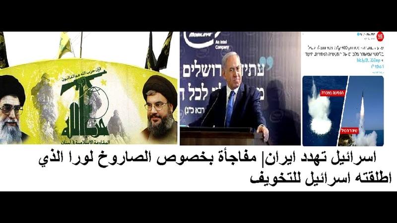 اسرائيل تهدد ايران مفاجأة بخصوص الصاروخ ل 16