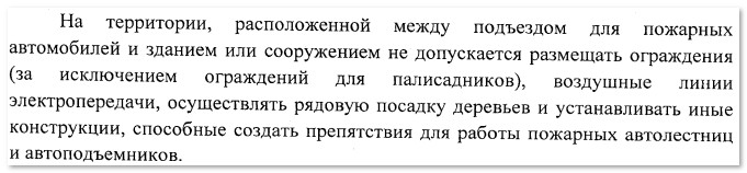 Изменение №1 к СП 4.13130.2013: анализ основных изменений