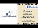 Создаем бизнес-страницу в Facebook 40 бесплатных листингов при открытии Etsy магазина